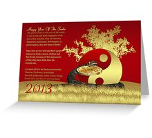Year of the snake, Chinese New Year Greeting Card Yin And Yang Greeting Card