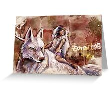 Mononoke and the Wolf Digital Painting Greeting Card