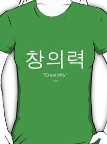 """""""Creativity"""" - Korean T-Shirt"""
