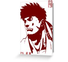 Ryu 隆 - The Spiritual Warrior Greeting Card