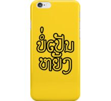 Bor Pen Yang ~ Lao Language Script iPhone Case/Skin