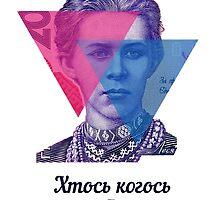 2-BI Lesya - Хтось Когось Любить by motherofmice