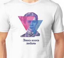 2-BI Lesya - Хтось Когось Любить Unisex T-Shirt
