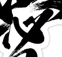 """Japanese Kanji for """"Love"""" Sticker"""