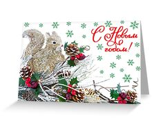 Christmas Cute Squirrel Vintage Rustic Greeting Card