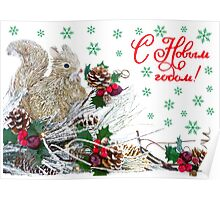 Christmas Cute Squirrel Vintage Rustic Poster