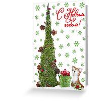 Christmas Cute Baby Fox Vintage Rustic  Greeting Card