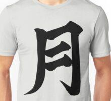 Japanese Moon Symbol Unisex T-Shirt