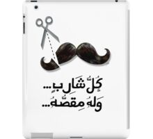 Sayings collection: Mustache  iPad Case/Skin