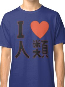 I Love Humanity [No Game No Life] Classic T-Shirt