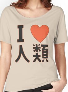 I Love Humanity [No Game No Life] Women's Relaxed Fit T-Shirt