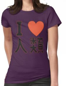 I Love Humanity [No Game No Life] Womens Fitted T-Shirt