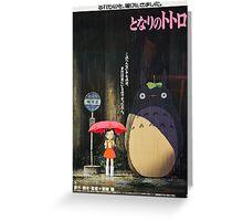 Totoro Tee Greeting Card