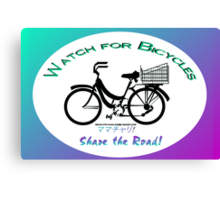 Share the Road - Bicycles Mamachari-style Canvas Print