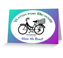 Share the Road - Bicycles Mamachari-style Greeting Card