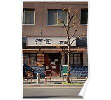 Japan 04 Poster