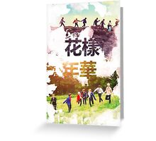 화양연화 pt.2 | PAPILLON Greeting Card