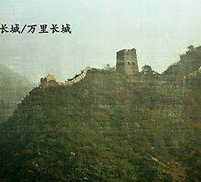 The Great Wall of China ~ 长城/万里长城 by Lucinda Walter