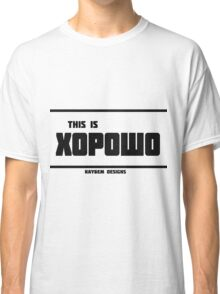 This is хорошо! - Kay&Em Designs Classic T-Shirt