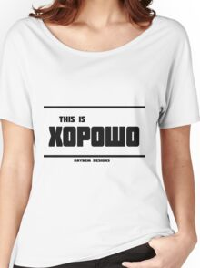This is хорошо! - Kay&Em Designs Women's Relaxed Fit T-Shirt