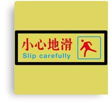 Slip Carefully, Chinese Sign Canvas Print