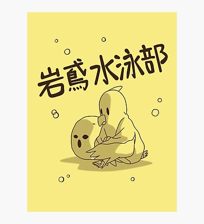 Iwatobi Secret Version! Photographic Print