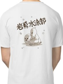 Iwatobi Secret Version! Classic T-Shirt