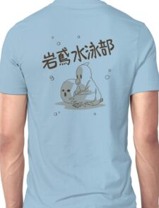 Iwatobi Secret Version! Unisex T-Shirt