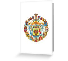 Greater coat of arms of the Russian Empire Greeting Card