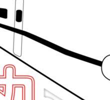 Bullet Train Sticker