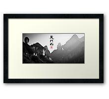 Tianmen Mountain Framed Print