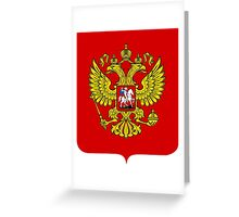 Coat of Arms of Russia Greeting Card
