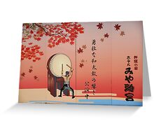 Japan, Hiroshima,  Greeting Card