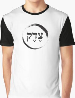 The Hebrew Set: TZEDEK (=Justice) - Dark Graphic T-Shirt
