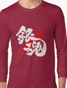 Gintama Logo  Long Sleeve T-Shirt