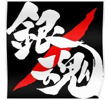 Gintama Logo  Poster