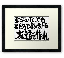 Gintama Title Black Framed Print