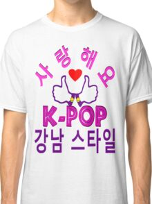 ㋡♥♫Love Gangnam Style Clothes & Stickers♪♥㋡ Classic T-Shirt