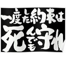 Gintama Title  Poster