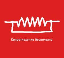 Сопротивление бесполезно - Russian T Shirt One Piece - Short Sleeve
