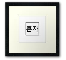 Honja (Alone - Korean)  1 Framed Print