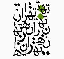 My Green Tehran Unisex T-Shirt