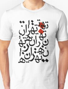 My Red Tehran T-Shirt