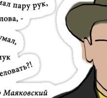 Majakovskij Sticker
