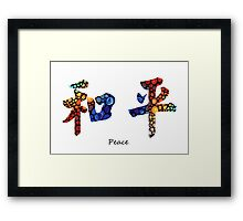 Chinese Symbol - Peace Sign 16 Framed Print