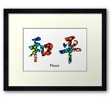 Chinese Symbol - Peace Sign 15 Framed Print