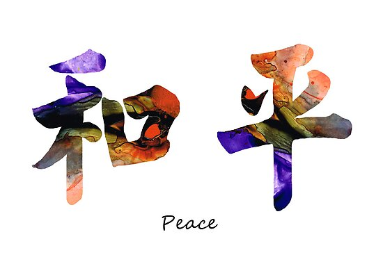Chinese Symbol - Peace Sign 12 by Sharon Cummings
