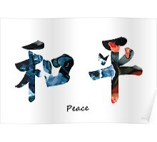 Chinese Symbol - Peace Sign 7 Poster