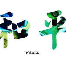 Chinese Symbol - Peace Sign 5 by Sharon Cummings