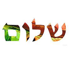 Shalom 17 - Jewish Hebrew Peace Letters Photographic Print